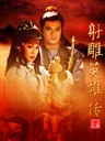 射雕英雄传/The Legend of the Condor Heroes(1983)