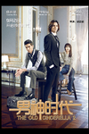 男神时代/The Old Cinderella 2(2015)