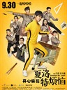 夏洛特烦恼 Goodbye Mr.Loser(2015)