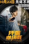 坏蛋必须死/Bad Guys Always Die(2015)