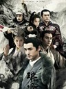 琅琊榜/Nirvana in Fire(2015)