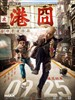 港囧 Lost In Hongkong(2015)