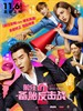 前任攻略2 Ex-Files 2: The Backup Strikes Back(2015)