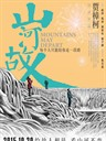 山河故人 Mountains May Depart(2015)