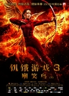 饥饿游戏3:嘲笑鸟(下)/The Hunger Games: Mockingjay - Part 2(2015)