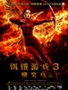 饥饿游戏3:嘲笑鸟(下) The Hunger Games: Mockingjay - Part 2(2015)