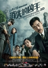 消失的凶手/The Murderer Vanishes(2015)