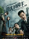 消失的凶手 The Vanished Murderer(2015)