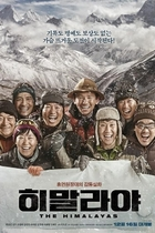 喜马拉雅/The Himalayas (2015)