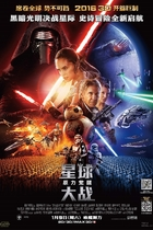 星球大战:原力觉醒/Star Wars: The Force Awakens(2015)