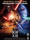 星球大战:原力觉醒 Star Wars: The Force Awakens(2015)