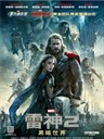 雷神2:黑暗世界 Thor: The Dark World(2013)