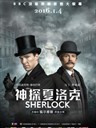 神探夏洛克 Sherlock: The Abominable Bride(2016)