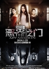 恶灵之门/The Apparition(2016)