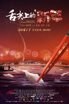 舌尖上的新年/A Bite Of China: Celebrating The Chinese New Year(2016)