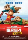 鼠来宝4:萌在囧途/Alvin and the Chipmunks: The Road Chip(2015)