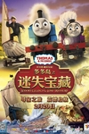 托马斯和朋友们多多岛之迷失宝藏/Thomas & Friends: Sodor's Legend of the Lost Treasure(2015)