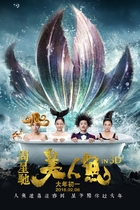 美人鱼/The Mermaid (2016)