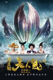 美人鱼/The Mermaid(2016)
