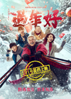 过年好/The New Year's Eve of Old Lee(2016)