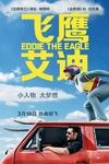 飞鹰艾迪/Eddie the Eagle(2016)