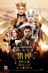 猎神:冬日之战/The Huntsman: Winter's War(2016)