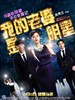 我的老婆是明星/My Wife Is A Superstar(2016)