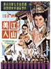 江山美人 Kingdom and the Beauty(1959)