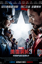 美国队长3/Captain America: Civil War(2016)