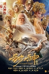 封神传奇/League of Gods(2016)