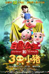 白雪公主和三只小猪/Snow White And The Three Pigs(2016)