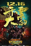 铁道飞虎/Railroad Tigers(2016)