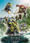 忍者神龟2:破影而出/Teenage Mutant Ninja Turtles: Out of the Shadows(2016)
