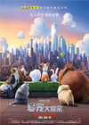 爱宠大机密/The Secret Life of Pets(2016)