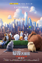 爱宠大机密/The Secret Life of Pets (2016)