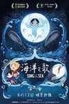 海洋之歌/Song of the Sea(2014)