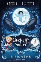 海洋之歌/Song of the Sea(2016)