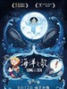 海洋之歌 Song of the Sea(2016)