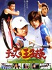 网球王子/The Prince of Tennis(2006)