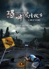 恐怖爱情故事之死亡公路/Horror Love Story Wrong Way(2016)