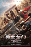 勇士之门/The Warriors Gate(2016)