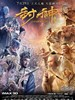 封神传奇 League of Gods(2016)
