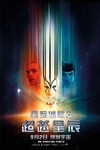 星际迷航3:超越星辰/Star Trek Beyond(2016)