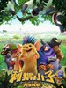 刺猬小子之天生我刺 Bobby the Hedgehog(2016)