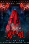 诡新娘/The Weird Bride(2016)