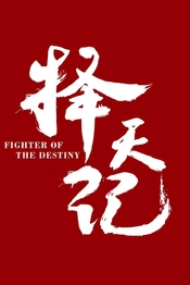 择天记/Fighter Of The Destiny(2017)