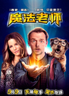 魔法老师/Absolutely Anything(2015)