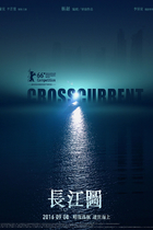 长江图/Crosscurrent(2016)