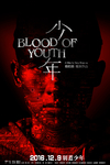 少年/Blood of Youth(2016)