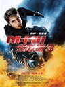碟中谍3 Mission: Impossible III(2006)